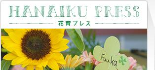 HANAIKU PRESS 花育プレス