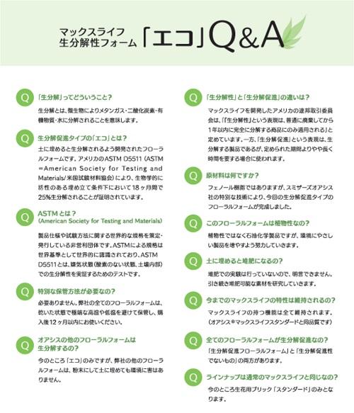 eco_q図1